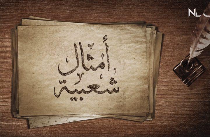 تعرف على قصص بعض الأمثال الشعبية الفلسطينية (فيديو)