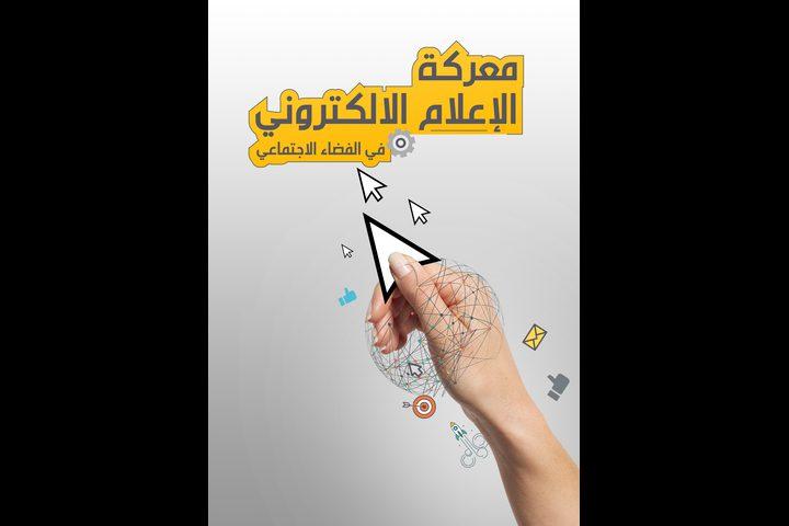مركز إعلام النجاح يدعو للمشاركة بمؤتمر مواقع التواصل وأثرها على الإعلام الإلكتروني