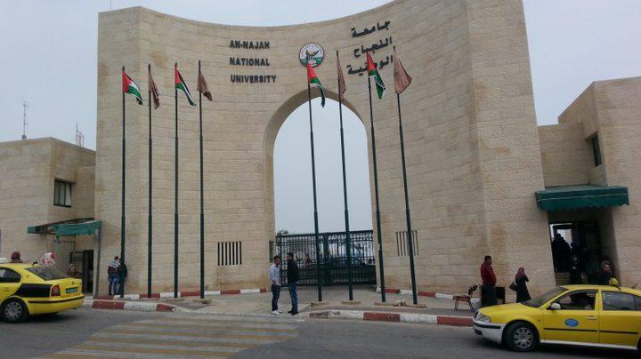 قانون يوناني يعتمد امتحان الكفاءة العالمي للغة العربية في جامعة النجاح الوطنية