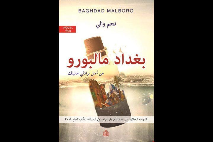 """رواية """"بغداد مالبورو"""" تحوز الجوائز"""