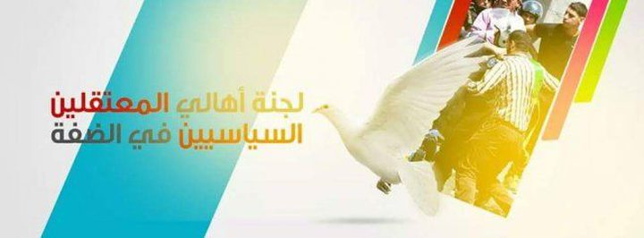 """""""فيسبوك"""" يغلق صفحة لجنة أهالي المعتقلين السياسيين بالضفة"""