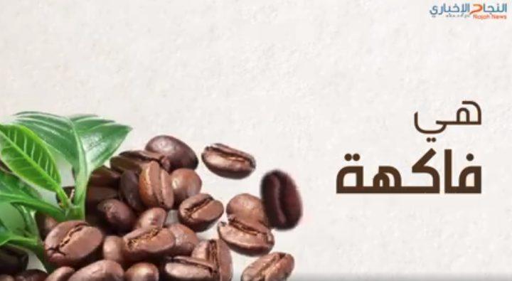 ماذا تعرف عن القهوة؟!