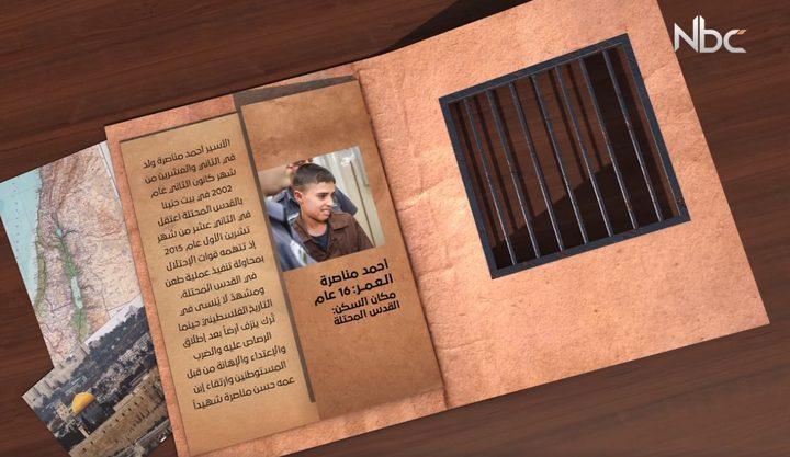 هوية أسير : أحمد مناصرة