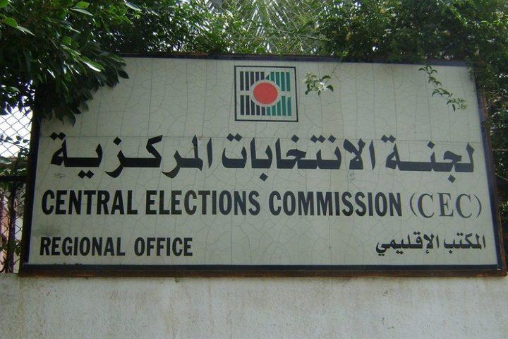 لجنة الانتخابات تطلق عملية تحديث سجل الناخبين السنوية بالضفة والقطاع