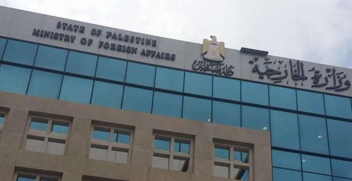 """""""الخارجية والمغتربين"""" تحذر من مخططات الاحتلال الرامية لجر المنطقة للعنف"""