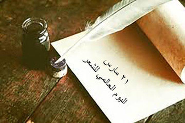 (21) اليوم العالمي للشعر.. عيد الكلمة والحرف