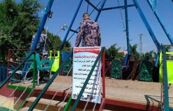 الدفاع المدني يغلق متنزه للأطفال