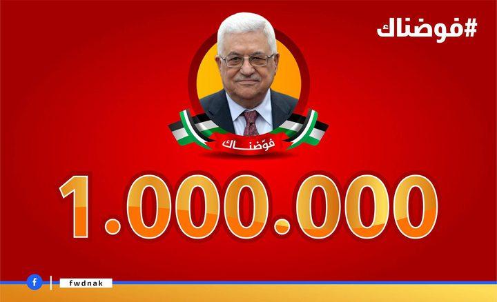 """عدد المشاركين في حملة """"فوضناك"""" عبر منصات التواصل الاجتماعي تجاوز المليون"""