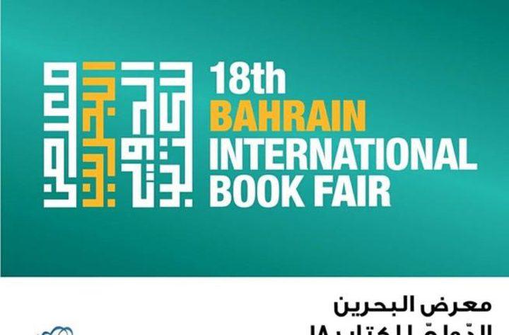 بمشاركة 400 دار نشر انطلاق معرض البحرين الدولي الثامن عشر للكتاب