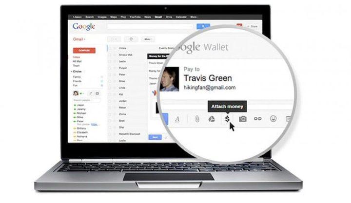 """""""غوغل"""" تقدم خدمة ارسال الأموال عبر الإيميل!"""