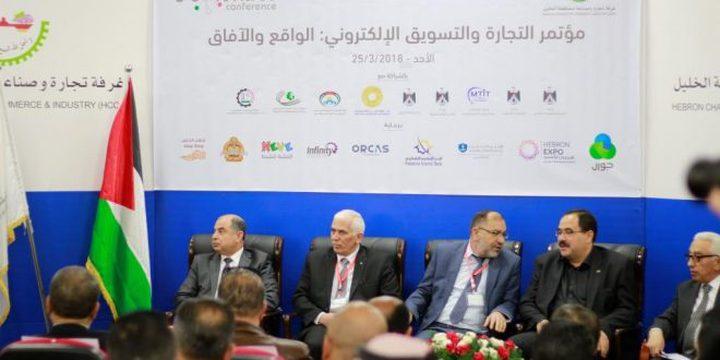 """""""مؤتمر التجارة والتسوق الإلكتروني"""" يوصي بتهيئة البنية التحتية التكنولوجية"""