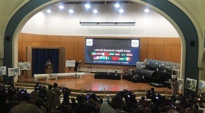 التحالف يعرض أدلة تزويد إيران للحوثيين بالصواريخ