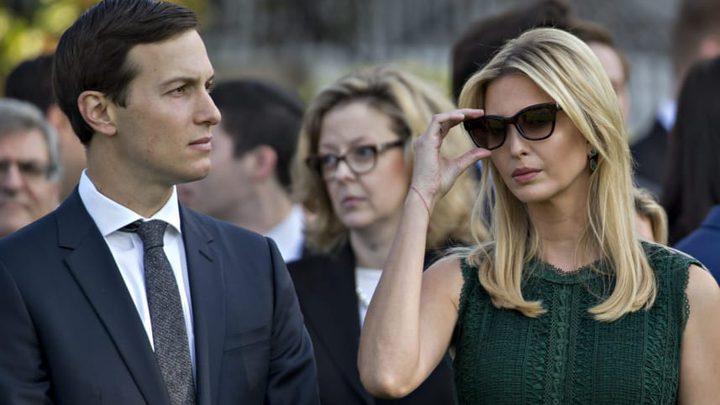البيت الأبيض يحقق في 500 مليون دولار قدمت كقروض لصالح شركة جاريد كوشنر العائلية