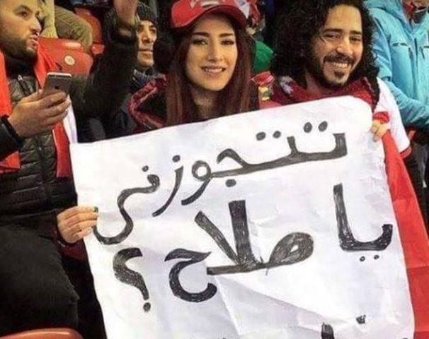 مصرية تطلب الزواج من محمد صلاح أثناء مباراة.. فكيف رد؟