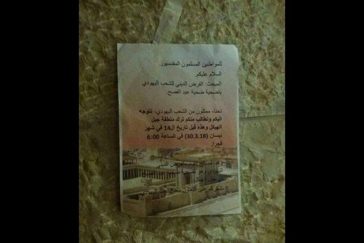 دعوات استيطانية لإخلاء المسجد الأقصى يوم الجمعة
