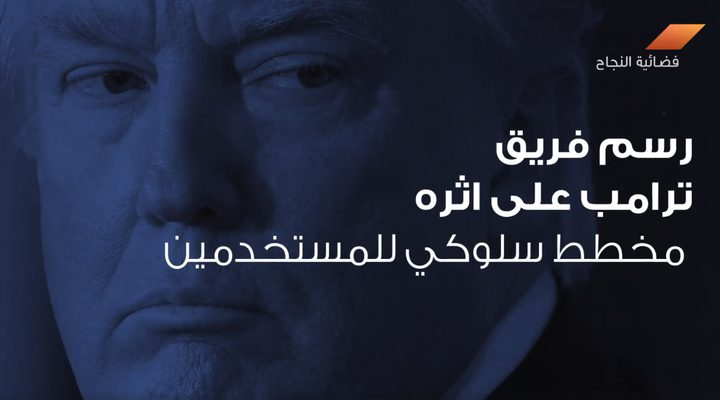 هكذا سهل فيسبوك انتخاب ترامب