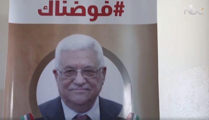 """""""فوضناك"""" حملة وطنية لمساندة الرئيس محمود عباس في غزة"""