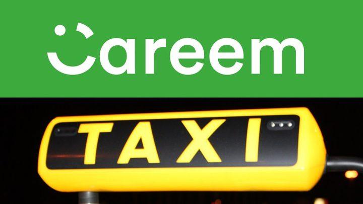 """""""كريم"""" تعود وتضمّ سيارات الأجرة إلى منصتها!"""