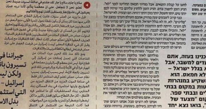 للمرة الأولى: الصحف العبرية تكتب بالعربية.. فماذا كتبت!