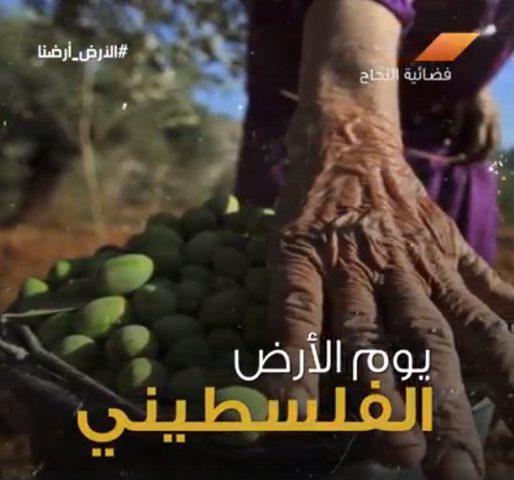 يوم الأرض يحتفل الفلسطينيون في 30 آذار من كل عام
