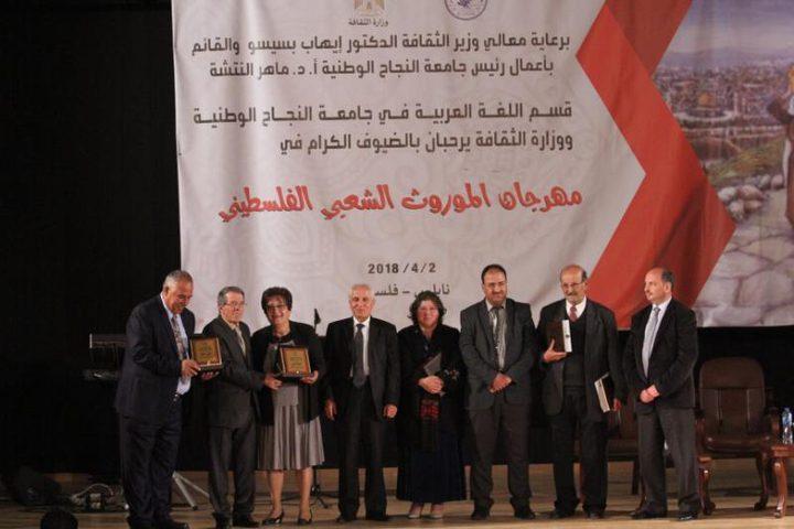 كلية العلوم الإنسانية في جامعة النجاح  ووزارة الثقافة تنظّمان مهرجان الموروث الشعبي الفلسطيني