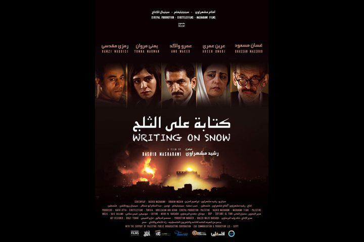 """""""كتابة على الثلج"""" يحصد الجائزة البرونزية لفلسطين في مهرجان مسقط السينمائي الدولي"""