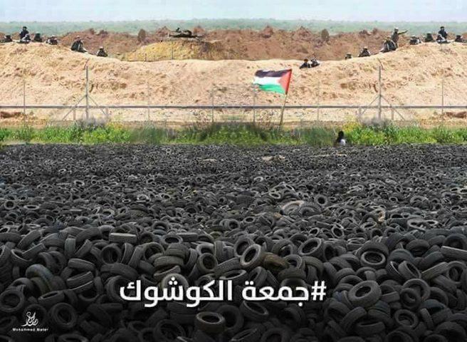 الإطارات في مُواجهة قناصَة الاحتلال على حدود غزّة