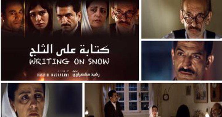 """""""كتابة على الثلج"""" يفوز بالجائزة البرونزية في مهرجان مسقط السينمائي الدولي"""