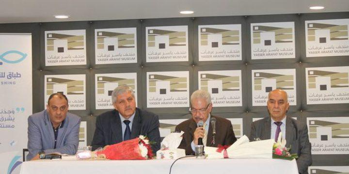 """توقيع كتاب """"مكان مؤقت"""" في قاعة متحف الشهيد ياسر عرفات"""