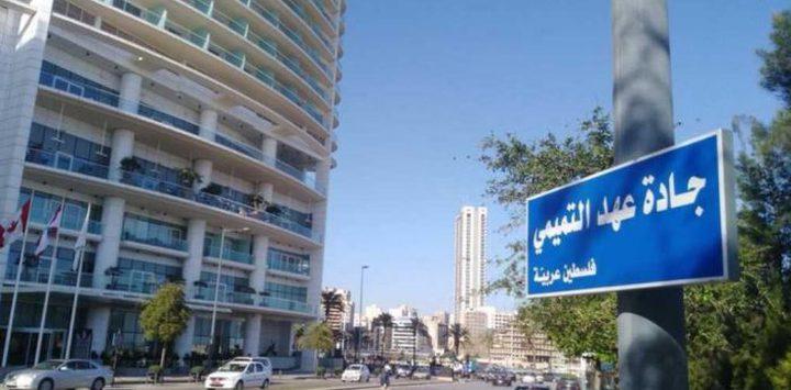 حملة شبابيّة لإعادة تسمية شوارع بيروت