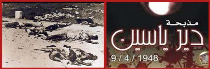 """""""القوى"""" تدعو لإحياء الذكرى الـ70 لمجزرة دير ياسين في رام الله"""