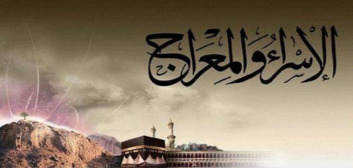 """إحياء ذكرى الإسراء والمعراج في رحاب """"الأقصى"""" الخميس المقبل"""