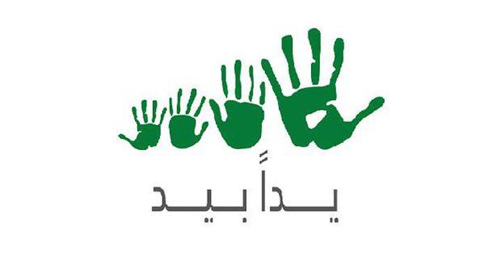 """إطلاق مبادرة """"يدًا بيد """"للحفاظ على البيئة"""