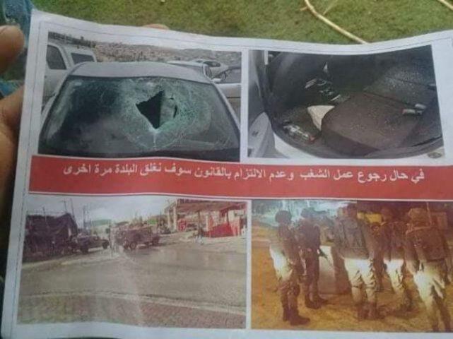 الاحتلال يهدد بلدة حزما بالاغلاق مرة أخرى