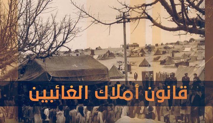 أبرز القرارات العنصرية التي اتخذها الاحتلال لمصادرة الأراضي الفلسطينية