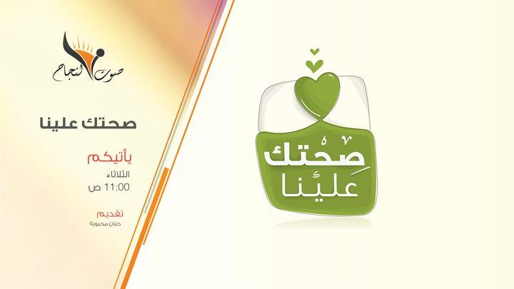صحة الحامل مع د. محمد الرمحي