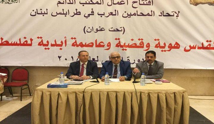 اتحاد المحامين العرب يدعو لتفعيل المسارات القانونية للدفاع عن الحق الفلسطيني