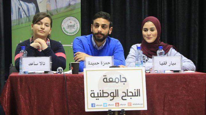 جامعة النجاح الوطنية المرتبة الأولى في البطولة الوطنية لفن المناظرة لجامعات فلسطين