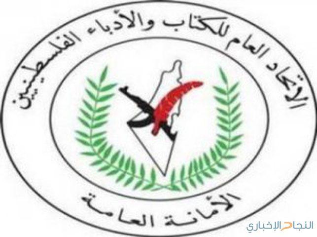 الاتِّحاد العام للكُتَّاب والأدباء الفلسطينيين يدين الاعتداء على سوريا