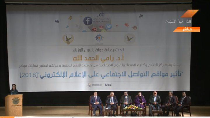 مركز الاعلام في النجاح يطلق فعاليات مؤتمر تأثير مواقع التواصل الاجتماعي على الاعلام الالكتروني