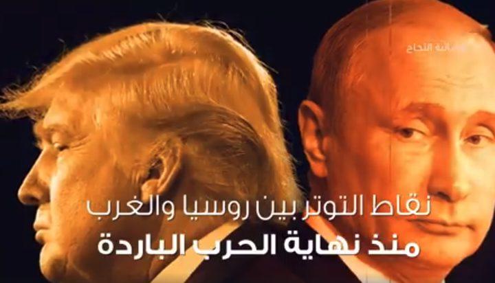 تعرف على نقاط التوتر بين روسيا والغرب