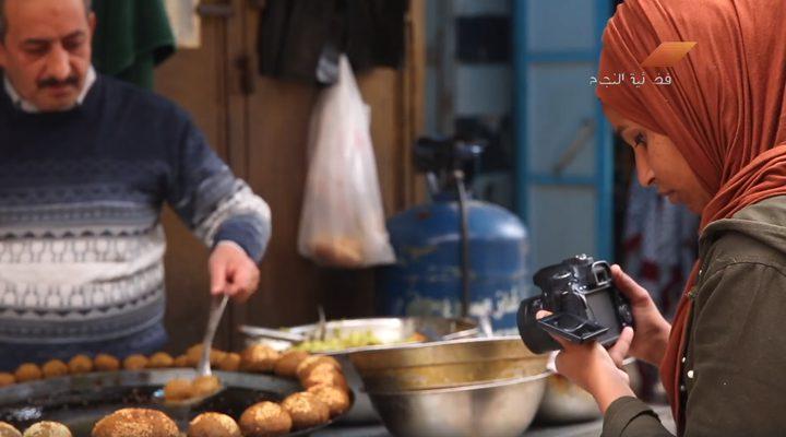 بسمة معالي توثق جمال فلسطين من خلال عدستها (فيديو)
