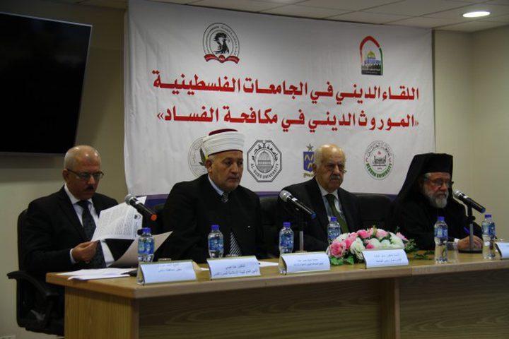 """حلقة نقاش في جامعة النجاح بعنوان """"الموروث الديني في مكافحة الفساد"""""""