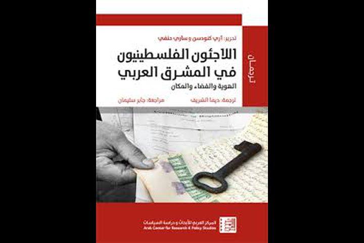 اللاجئون  واقعهم وتحدياتهم ..في كتاب