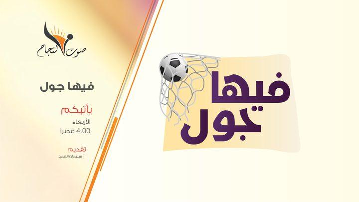 الحلقة الثلاثون من البرنامج الرياضي فيها جول. من إعداد وتقديم سليمان العمد