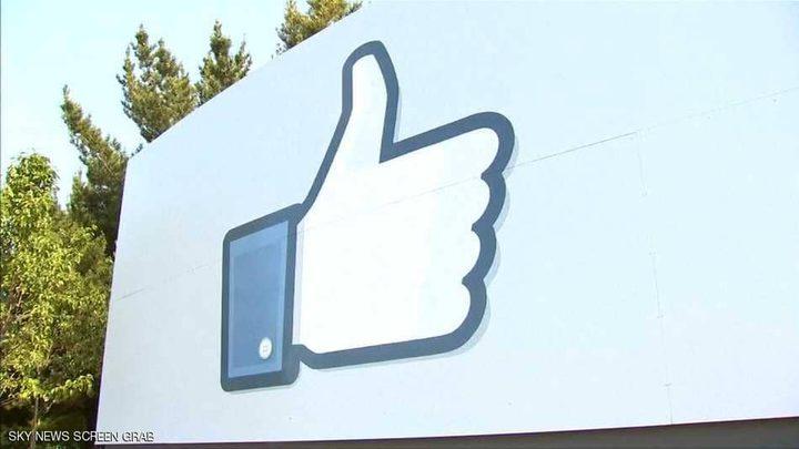 """خاصية جديدة """"للرضا والسخط"""" على فيسبوك!"""