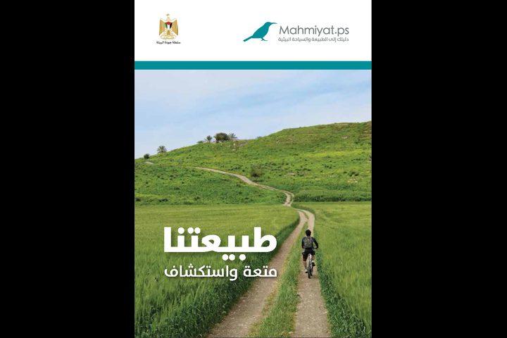 إصدار كتيب إرشادي حول السياحة البيئية