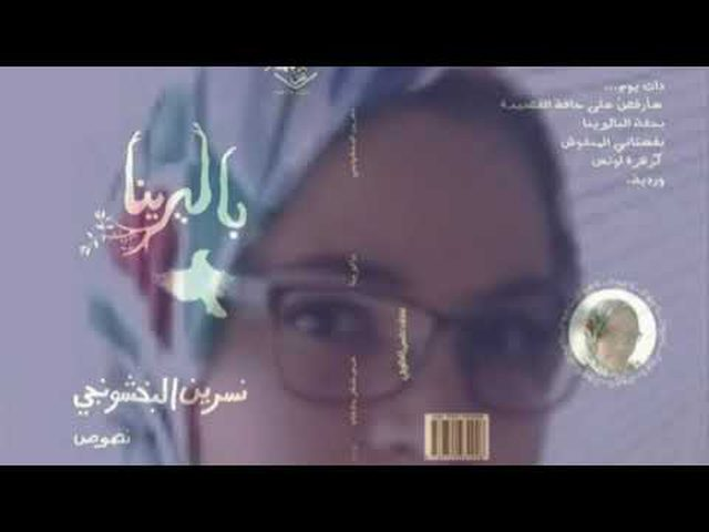 """الكاتبة الصحفية """"نسرين البخشونجي"""" تصدر كتابها """"باليرينا"""""""