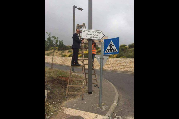 """الاحتلال يضع لافتات ارشادية """"السفارة الأمريكية"""" في القدس"""