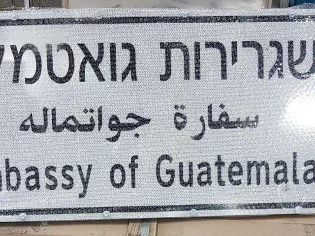 غواتيمالا تفتتح سفارتها اليوم في القدس المحتلة